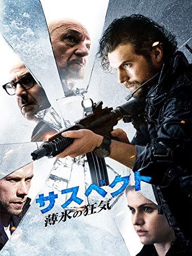 サスペクト-薄氷の狂気(字幕版)