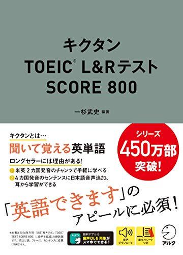 【音声DL付】キクタンTOEIC(R) L&Rテスト SCORE 800の詳細を見る
