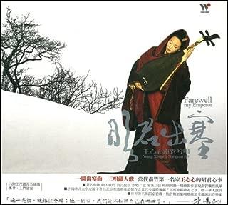 Farewell My Emperor by Xinxin Wang