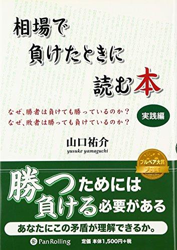 相場で負けたときに読む本 実践編