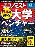 週刊エコノミスト 2020年01月21日号 [雑誌]
