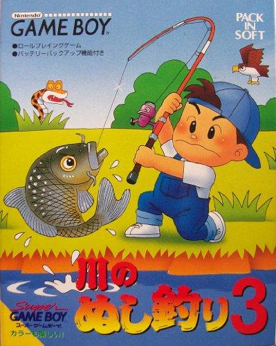 川のぬし釣り3