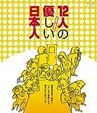 12人の優しい日本人【Blu-ray】[Blu-ray/ブルーレイ]