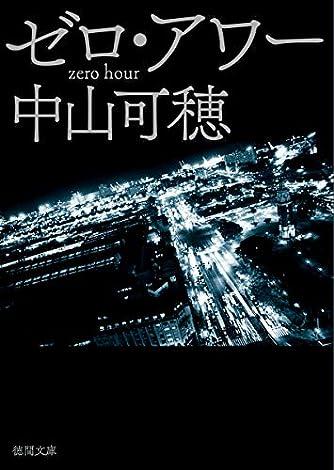 ゼロ・アワー (徳間文庫)