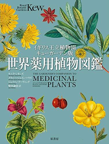 イギリス王立植物園キューガーデン版 世界薬用植物図鑑