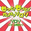 TVアニメ「もっと! まじめにふまじめ かいけつゾロリ」オープニングテーマ 「もっと! もっと! かいけつゾロリ」