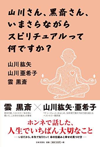 山川さん、黒斎さん、いまさらながらスピリチュアルって何ですか?の詳細を見る