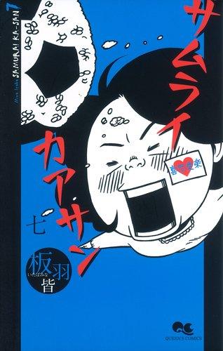 サムライカアサン 7 (クイーンズコミックス)
