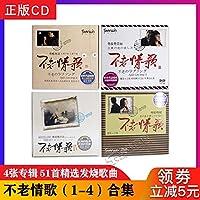发烧碟 王闻 不老情歌 1/2/3/4全集 DSD3CD 经典粤语情歌