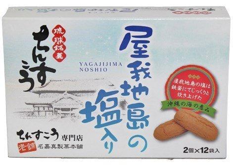 名嘉真製菓 屋我地島の塩入り ちんすこう 24個入り×3箱