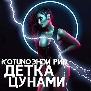 Детка цунами (feat. Энди Рид)