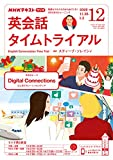 NHKラジオ 英会話タイムトライアル 2020年 12月号 [雑誌] (NHKテキスト)