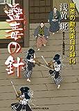 蠱毒の針 無茶の勘兵衛日月録14 (二見時代小説文庫)