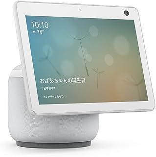 【新型】Echo Show 10 (エコーショー10) 第3世代 - モーション機能付きスマートディスプレイ with Alexa、グレーシャーホワイト