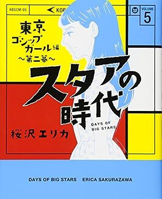 スタアの時代 5: 東京ゴシップガール編 (光文社コミックス)
