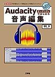 Audacityではじめる音声編集 (I・O BOOKS)