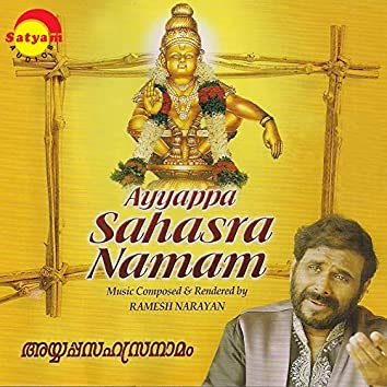Ayyappa Sahasranamam (Ayyappa Sahasra Namam)