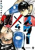 僕×スター(4) (ヤングキングコミックス)