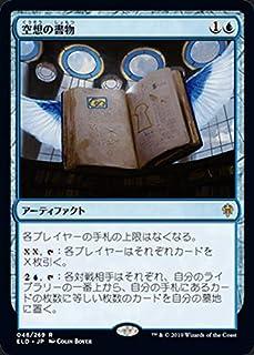 MTG マジック:ザ・ギャザリング 空想の書物 レア エルドレインの王権 ELD 046 日本語版 アーティファクト 青