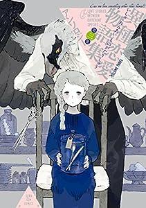 異種恋愛物語集 3巻 表紙画像