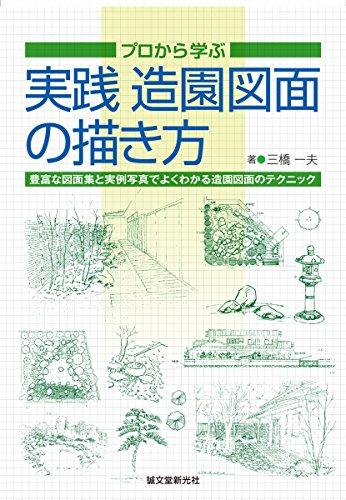 実践 造園図面の描き方: プロから学ぶ
