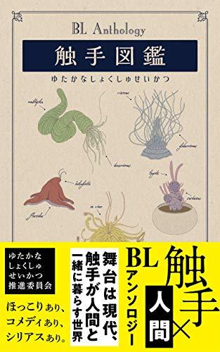 触手図鑑〜ゆたかなしょくしゅせいかつ〜: 触手と暮らすアンソロジー【BL】 (moN3 novels)