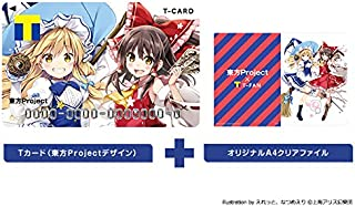 T-Card Touhou ProjectxT Fan (Touhou Project Design)/T-Point Saving, Usable/T Card & A4 Clear File Set/Discontinued Fan Gear