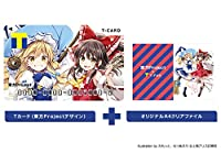 Tカード 東方Project×/Tファン(東方Projectデザイン)/ Tポイントが貯まる、使える/Tカード & A4クリアファイルセット /発行終了品 ファングッズ