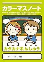 カラーマスノート カタカナれんしゅう 5冊セット