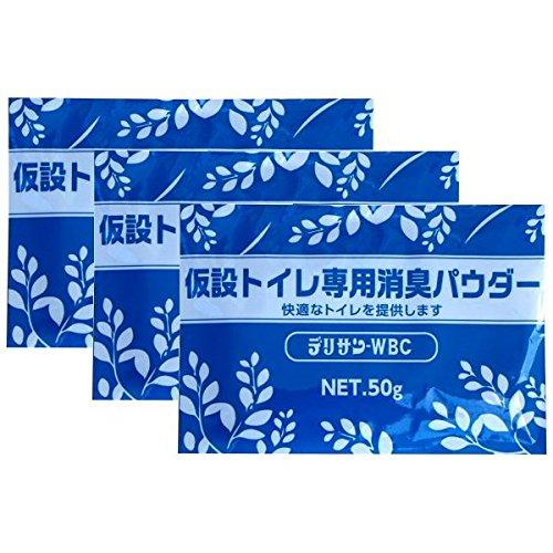 仮設トイレ専用 粉末消臭剤 パウダーデリサン-WBC 50g×3袋
