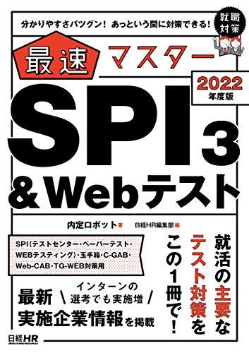 分かりやすさバツグン! あっという間に対策できる! 最速マスター SPI3&Webテスト 2022年度版 (日経就職シリーズ)