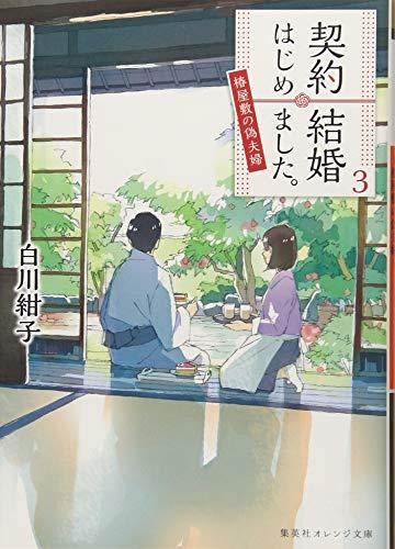 契約結婚はじめました。 3 ~椿屋敷の偽夫婦~ (集英社オレンジ文庫)の詳細を見る
