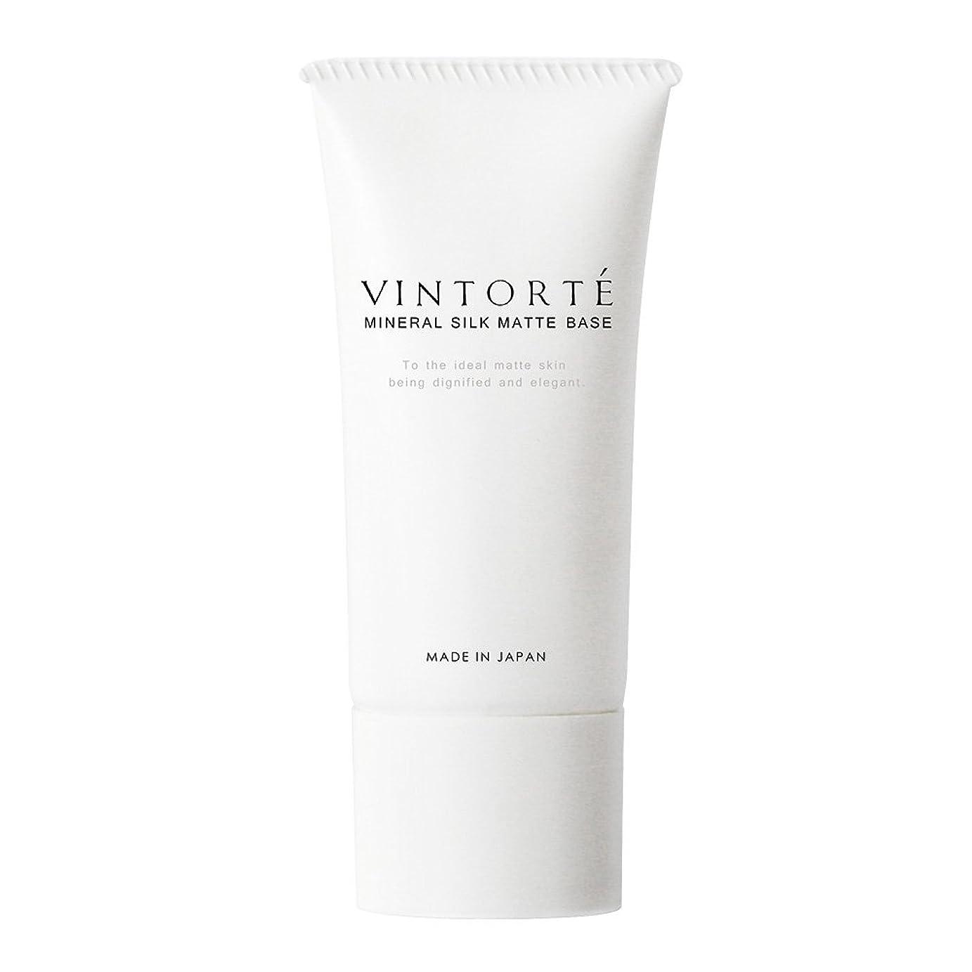 ウッズ依存固有のVINTORTE ミネラル シルク マットベース ヴァントルテ 化粧下地 クリーム ベースメイク v-msmb