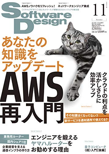 Software Design 2018年11月号