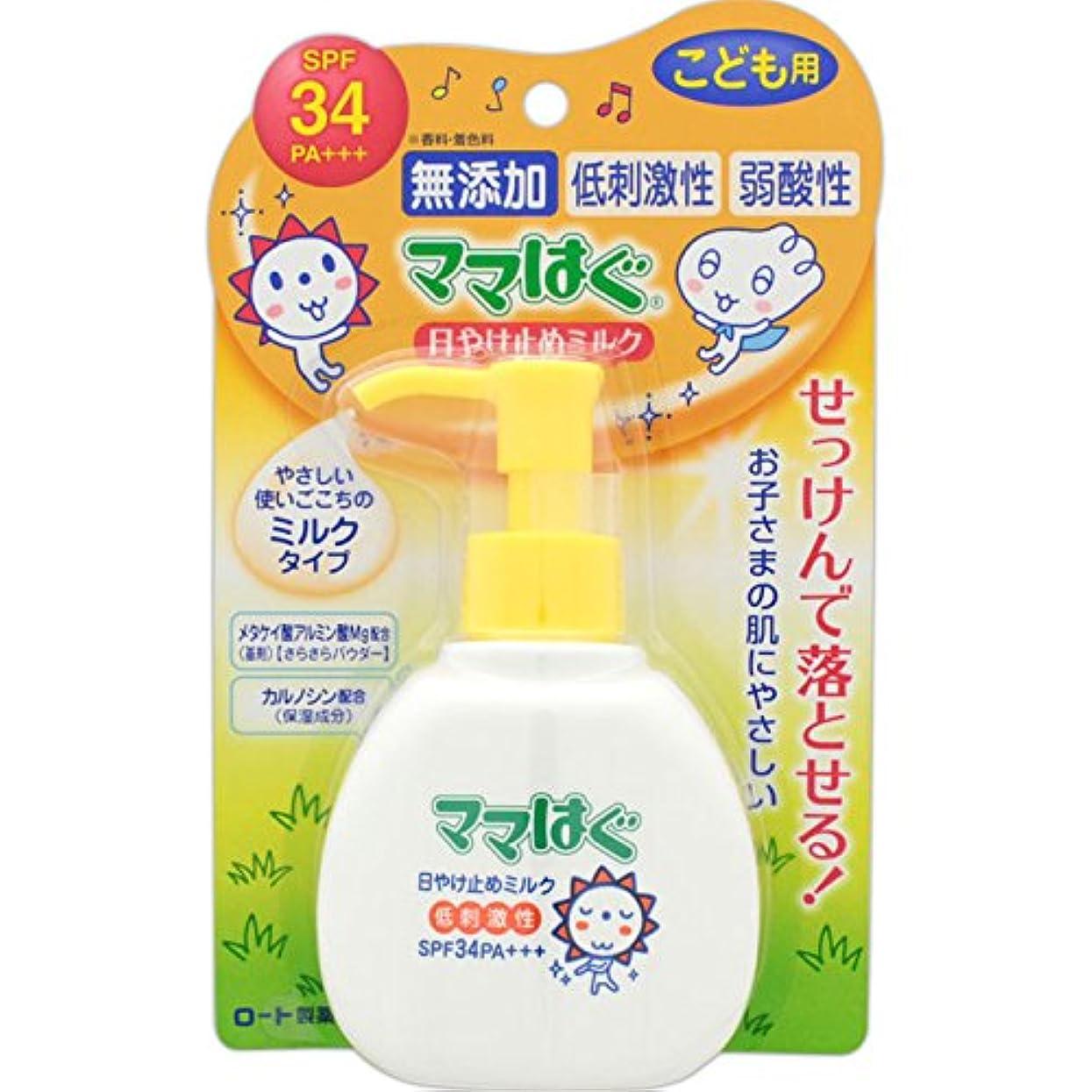 伝統ふさわしい見出しロート製薬 ママはぐ 無添加 低刺激性日やけ止めミルク SPF34 PA+++ 100g