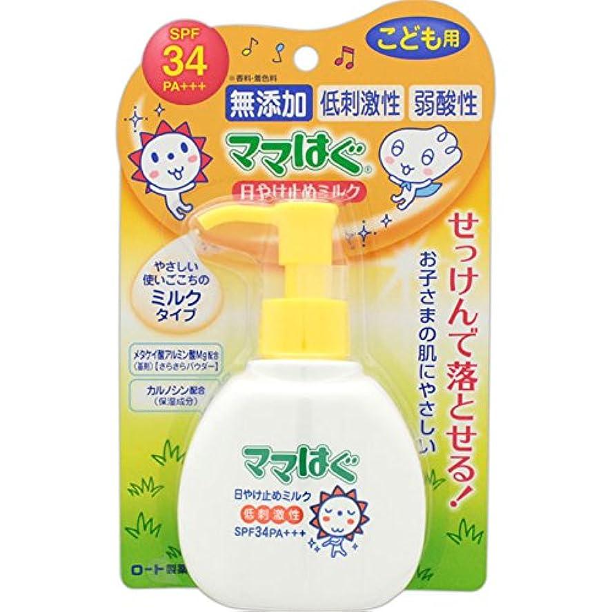 ストラップ肝薄めるロート製薬 ママはぐ 無添加 低刺激性日やけ止めミルク SPF34 PA+++ 100g