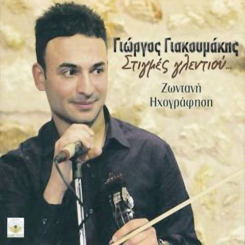 Giorgos Giakoumakis