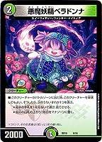 デュエルマスターズ BD-10/9/悪魔妖精ベラドンナ