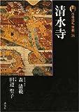 新版 古寺巡礼京都〈26〉清水寺