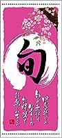 旬 春 懸垂幕(ターポリン) No.3700 (受注生産)