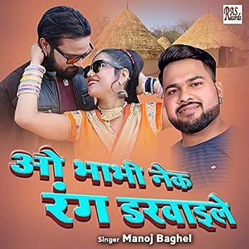 O Bhabhi Nek Rang Darwaye Le (Hindi)