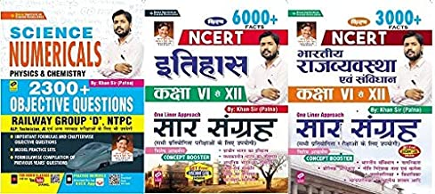 kiran Science Numericals Physics and Chemistry 2300 Objective Questions NCERT Class VI to XII History 6000 Facts Indian Polity and Constitution 3000 Facts 3 BOOK SET
