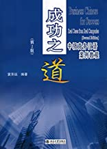 Business Chinese for Success: Real Cases from Real Companies (2nd Edition) (English and Chinese Edition)