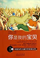 Huang Beijia Children anthology: You are my baby(Chinese Edition)