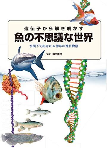 遺伝子から解き明かす魚の不思議な世界