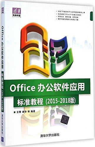 Office办公软件应用标准教程(2015-2018版) (清华电脑学堂)