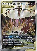ポケモンカードゲーム SM12a エーフィ&デオキシスGX SRほぼスペシャルアート ポケットモンスター