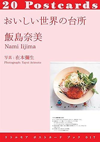 おいしい世界の台所 (リトルモア ポストカード ブック 017)