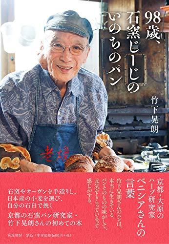 98歳、石窯じーじのいのちのパン (単行本)