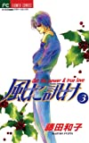 風に訊け(3) (フラワーコミックス)